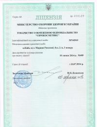 Медицинская лицензия.